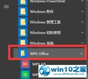 win10系统开机总会弹出wps热点的解决方法