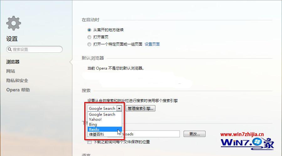 win7系统修改Opera浏览器默认搜素引擎的操作方法