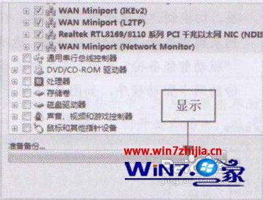 Win7系统利用优化大师备份网卡驱动程序的方法