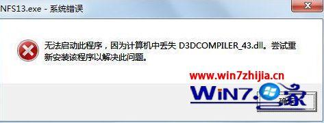 win7系统提示系统错误丢失d3dcompiler_43.dll文件的解决方法