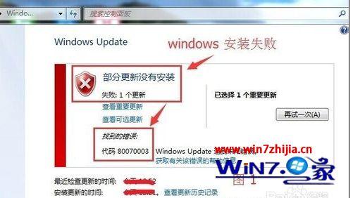 win7系统更新失败提示错误代码80070003的解决方法