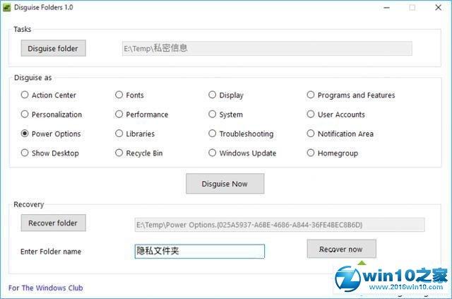 win10系统将文件图标改成系统功能图标的操作方法