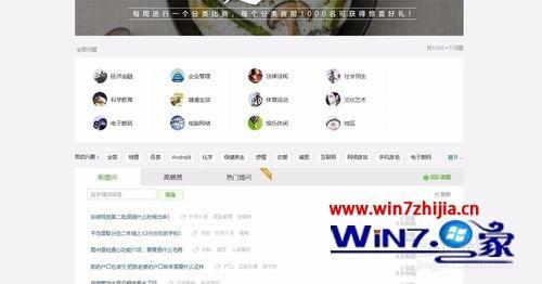 windows7系统如何定时刷新网页
