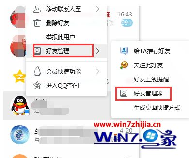win7系统快速批量删除qq好友的操作方法