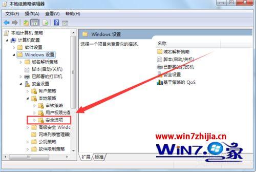 笔记本win7系统在未登录情况下如何禁止关闭计算机