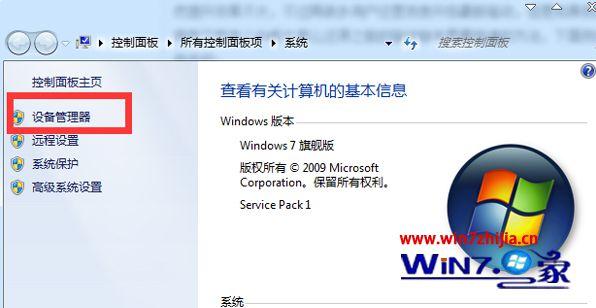 win7系统将驱动程序还原至原来版本的操作方法