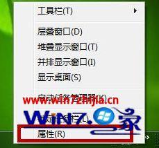 win7系统调整任务栏图标大小的操作方法