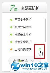 win10系统默认浏览器被强制改为Edge的解决方法