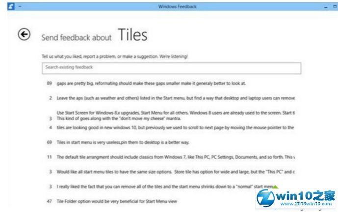 win10系统使用Feedback反馈功能的操作方法