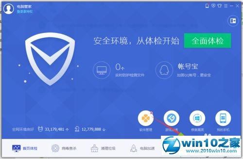 win10系统预防绿色软件携带木马病毒的操作方法
