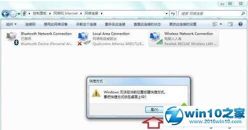 win10系统将无线连接图标保存在桌面的操作方法
