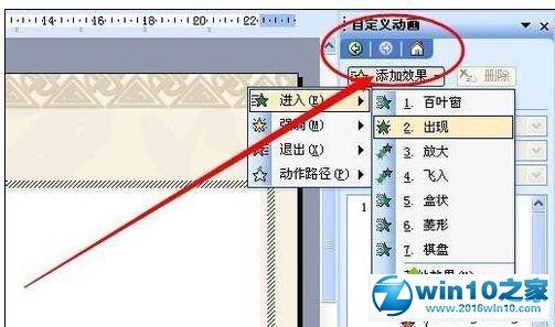 win10系统ppt2010添加计时器插件的操作方法