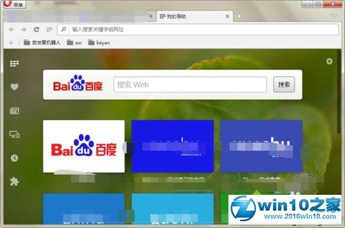 win10系统清除欧朋浏览器历史浏览数据的操作方法