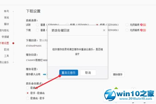 win10系统设置网易云音乐缓存位置的操作方法