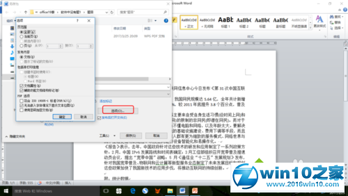 win10系统将Word格式转换为PDF的操作方法