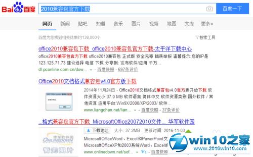 win10系统office2003打开2010兼容包的操作方法