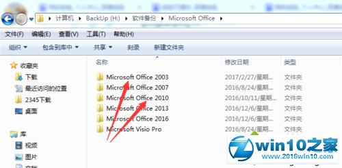 win10系统同时安装office2003和office2010的操作方法