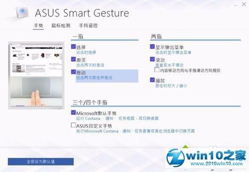 win10系统华硕笔记本设置插入鼠标时禁用触摸板的操作方法