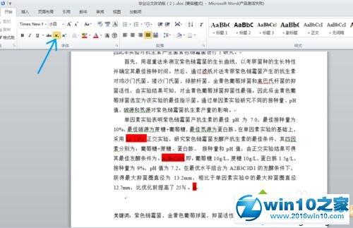 win10系统Word2010输入上标和下标的操作方法