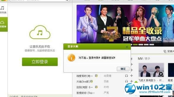 win10系统下QQ音乐登录失败网络出错的解决方法