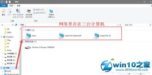 win10系统设置区域网文件共享的操作方法
