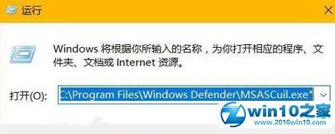 win10系统隐藏Windows Defender任务栏的操作方法