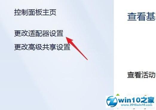 win10系统提示DNF正在连接服务器的解决方法