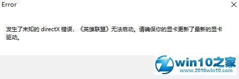 """win10系统提示""""发生了未知的directx错误 英雄联盟无法启动""""的解决方法"""