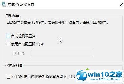 win10系统所有uwp应用都无法联网的解决方法