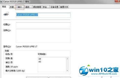 win10系统更换网络后网络打印机连不上了的解决方法