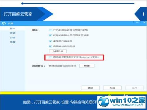 win10系统安装了百度云管家还提示安装的解决方法