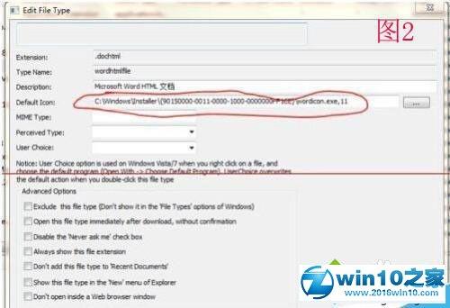 win10系统office2013文档图标不显示的解决方法