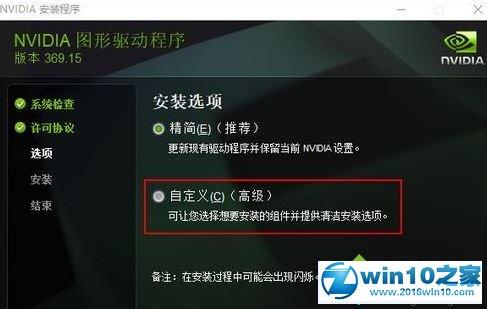 win10系统笔记本外接显示器模糊的解决方法
