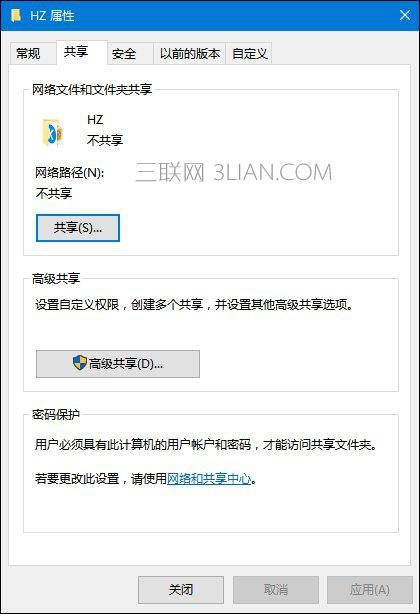 win10系统局域网电脑共享文件的操作方法