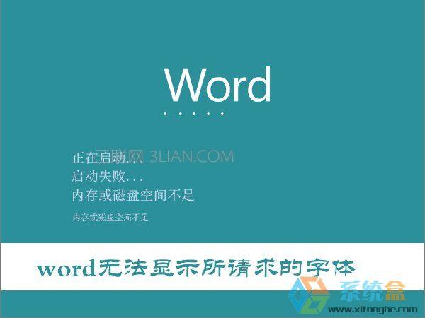 win10系统打开Word文档提示内存或磁盘空间不足的解决方法