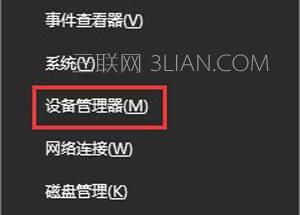"Win10玩游戏出现蓝屏提示""win32kfull.sys""错误如何解决   三联"