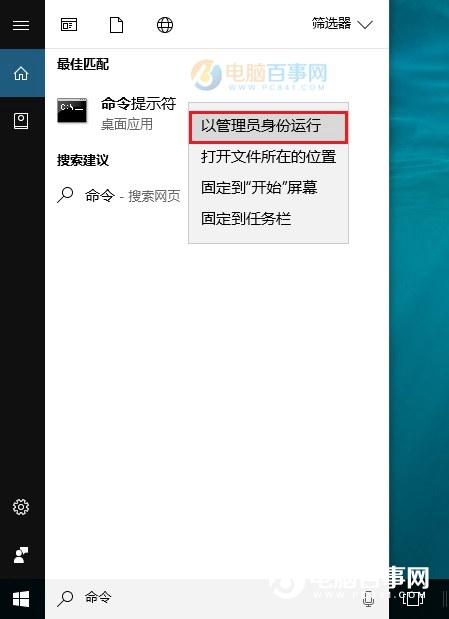 win10系统命名查看电脑开启端口的操作方法