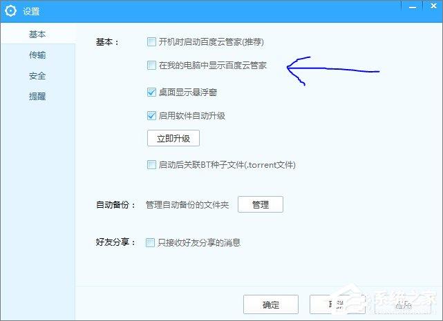 win10系统删除百度云管家盘符的操作方法