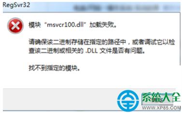 win10系统无法运行QQ提示缺少MSVCR100.dll的解决方法