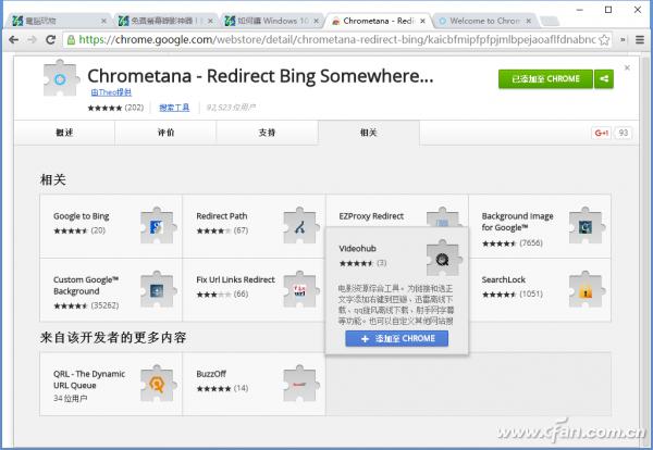 win10系统更改Cortana默认的搜索引擎的操作方法