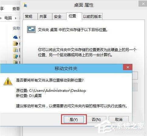 设置Win10系统桌面储存位置的方法