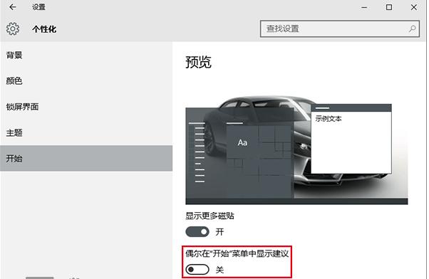 怎么关闭win10系统开始菜单推荐广告 三联