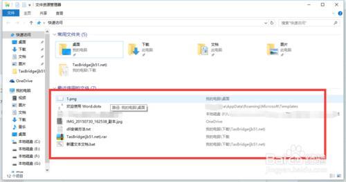 win10系统设置不显示最近使用的文件的操作方法