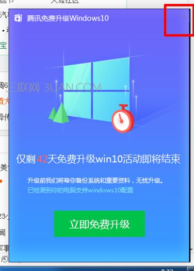 win10系统升级提示屏蔽的操作方法
