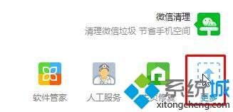 Windows10系统打不开QQ提示错误0x00000005的解决步骤1
