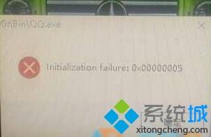 win10系统打不开QQ提示错误0x00000005的解决方法