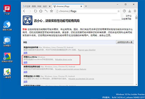 Win10预览版14316浏览器乱码怎么办 三联