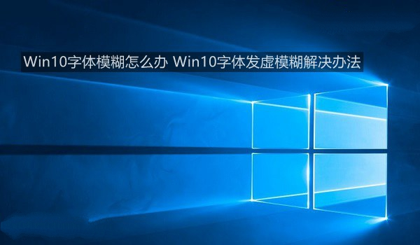 win10系统字体发虚模糊的解决方法