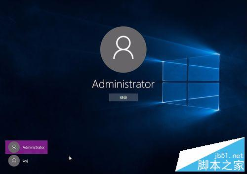 win10系统修改administrator账户密码的操作方法