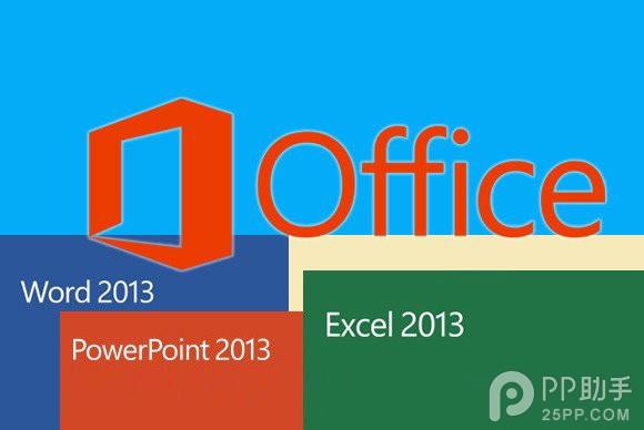 win10系统无法打开Office 2013文件的解决方法